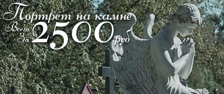 Портрет 1000